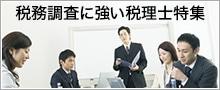 税務調査に強い税理士特集