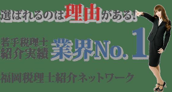 福岡県税理士ネットワーク