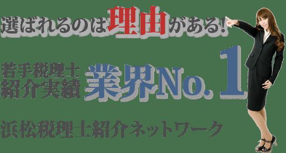 浜松税理士ネットワーク