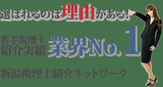 新潟県税理士ネットワーク