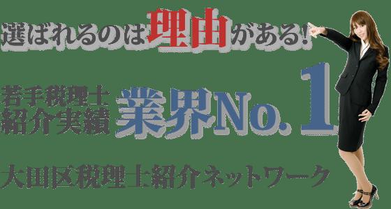 大田区税理士ネットワーク