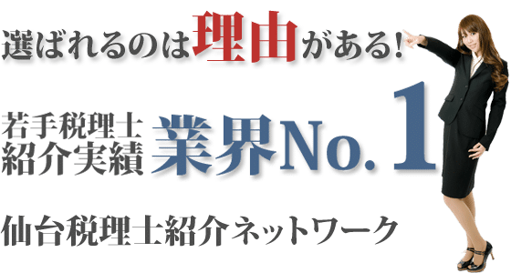 仙台税理士ネットワーク