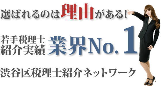 渋谷区税理士ネットワーク